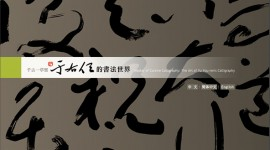 Website: Yu Youren, his World of Calligraphy