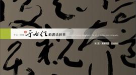 Website: Yu Youren, his World of Calligraphy